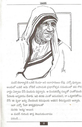 Mother teresa telugu essay Custom paper Example - August 2019